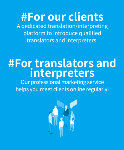 For our clients A dedicated translation/interpreting platform to introduce qualified translators and interpreters! For translators and interpretersOur professional marketing service helps you meet clients online regularly!